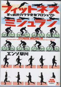 Fitness_michelin_4